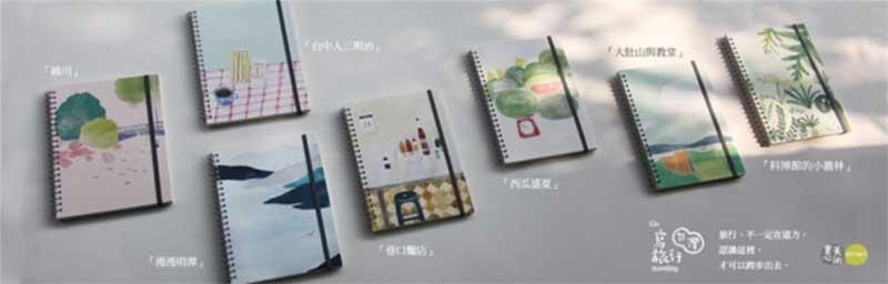 旅行筆記本